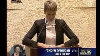 """ערוץ הכנסת - הכנסת נגד ח""""כ זועבי"""