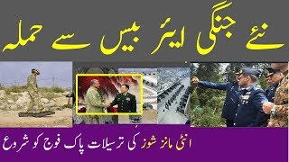 Pak Army Operationalised New Airbase And Asked For Anti Mines Shoes By Hassnat Tv