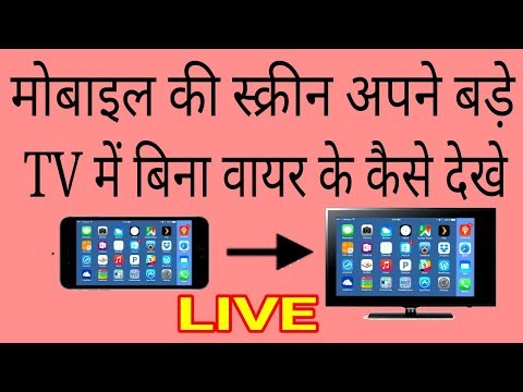 Mobile ko LED TV se kaise connect Kare ? How to connect mobile to LED TV ?
