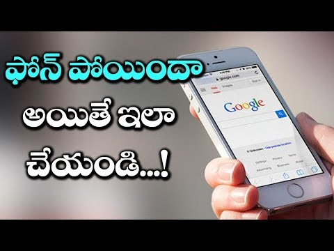 Lost Your Mobile? | How to Track Your LOST Mobile Phone ? | Smartphone Hacks | Vtube Telugu