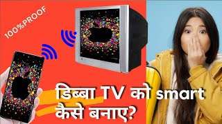 डिब्बा TV ko smart tv कैसे बनाये banae ? How to convert old crt TV into smart TV