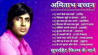 अमिताभ बच्चन | अमिताभ बच्चन सुपरहिट फिल्म के गाने | Amitabh Top 10 Hit Song | Bollywood hit songs