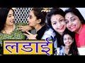 Download लड़ाई दो लड़कियों की || कॉमेडी || Twinkle Vaishnav-Pihu Bhati PRG MUSIC 2019 MP3,3GP,MP4