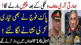 Imran Khan reply To Indian chief Bipin Rawat | Infomatic
