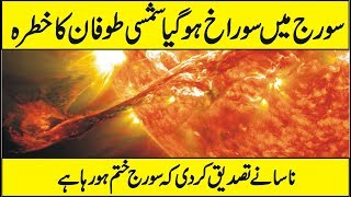 NASA Discovers MASSIVE Black Coronal Hole in The SUN In Urdu Hindi