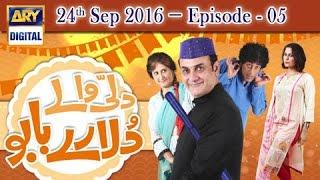 Dilli Walay Dularay Babu Ep 05 - 24th September 2016 - ARY Digital Drama