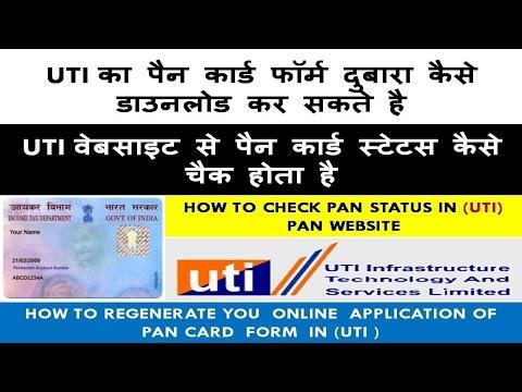 How To Regenerate UTI Online Pan Application -ऑनलाइन पैन कार्ड का दुबारा प्रिन्ट कैसे निकले UTI से