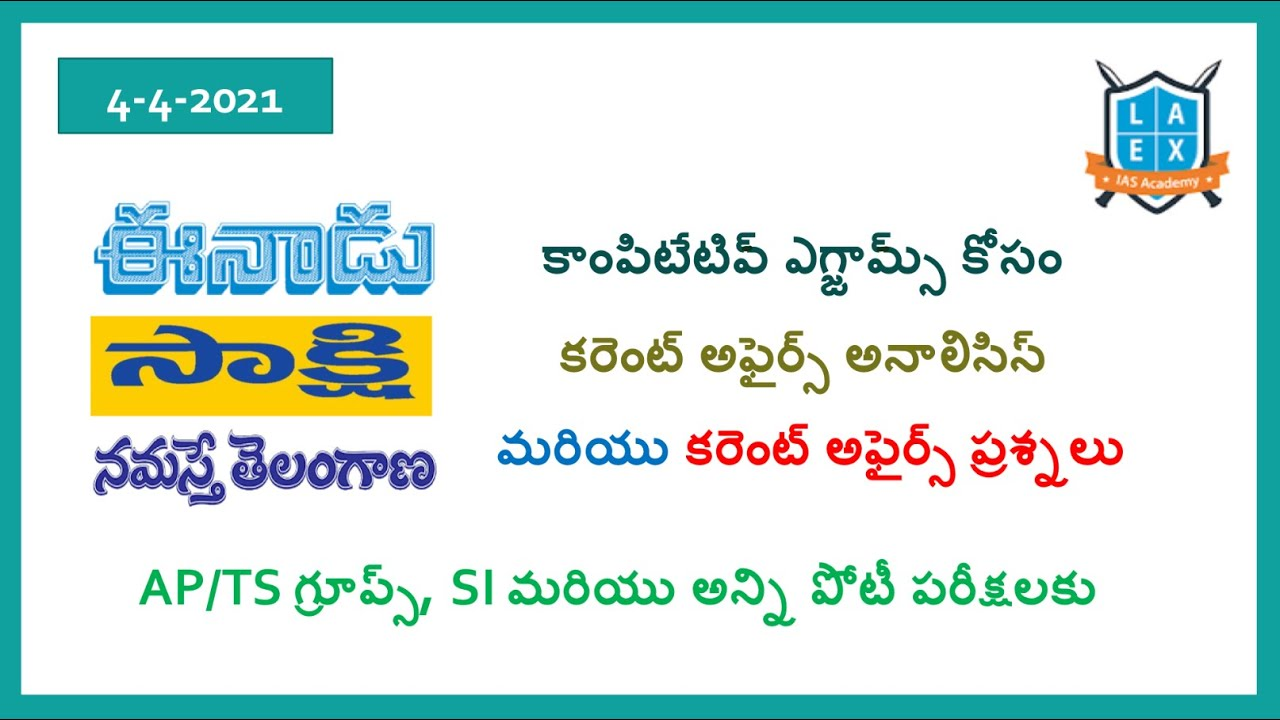 Current Affairs (4-4-2021) for Competitive Exams ||Mana La Excellence