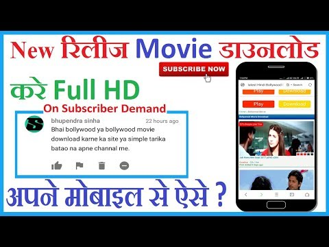 Subscriber demand #1| Latest Full HD Movie Download on mobile | Movie रिलीज होने के दिन ही