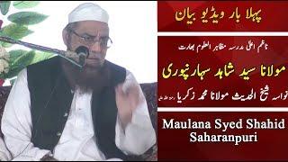 FIRST EVER VIDEO Bayan Maulana Syed Shahid Saharanpuri | VIDEO Bayan Raiwind | مولانا شاہد سہارنپوری