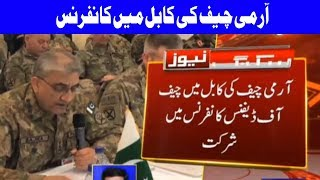 Army Chief attend Defence Conference in Kabul | Dunya News
