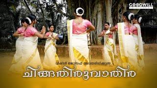 Chingathiruvathira Music Video | Onam Song 2019 | Ananthapuram Kannan