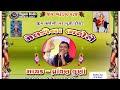 Download Jiv hatheli par muki didho Tara re bharoshe Meldi.... MP3,3GP,MP4