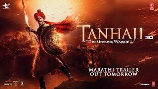 Marathi Teaser - Tanhaji: The Unsung Warrior   Ajay D, Kajol, Saif Ali K   Om Raut