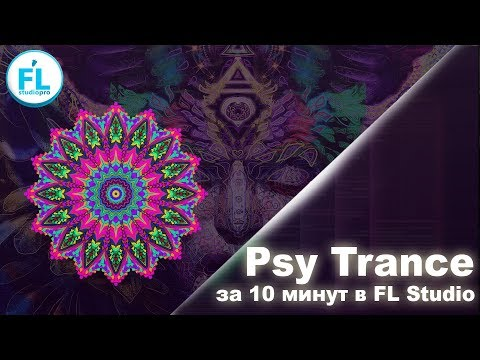 Как написать Psy Trance в FL Studio за 10 минут