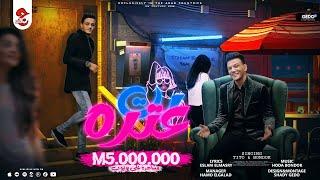 تيتو و بندق - مهرجان بنعلن الاحتلال - القمة شعبي   Mahragan Ban3ln Ele7tlal