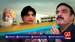 Bakhabar Subh - 07 December 2017 - 92NewsHDPlus