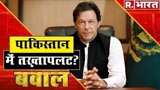 क्या पाकिस्तान में होगा तख़्तापलट? देखिए 'बवाल' ऐश्वर्य कपूर के साथ सिर्फ रिपब्लिक भारत पर