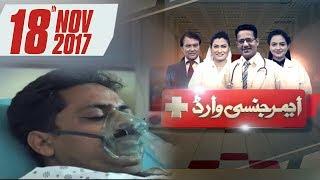 Madari Se Kesi Dushmani | Emergency Ward | SAMAA TV | 18 Nov 2017