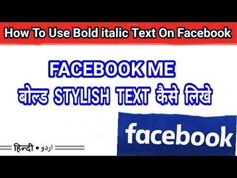 How to use Bold, Italic, Underline Text on Facebook Post Hindi/Urdu | Hinditechtown |