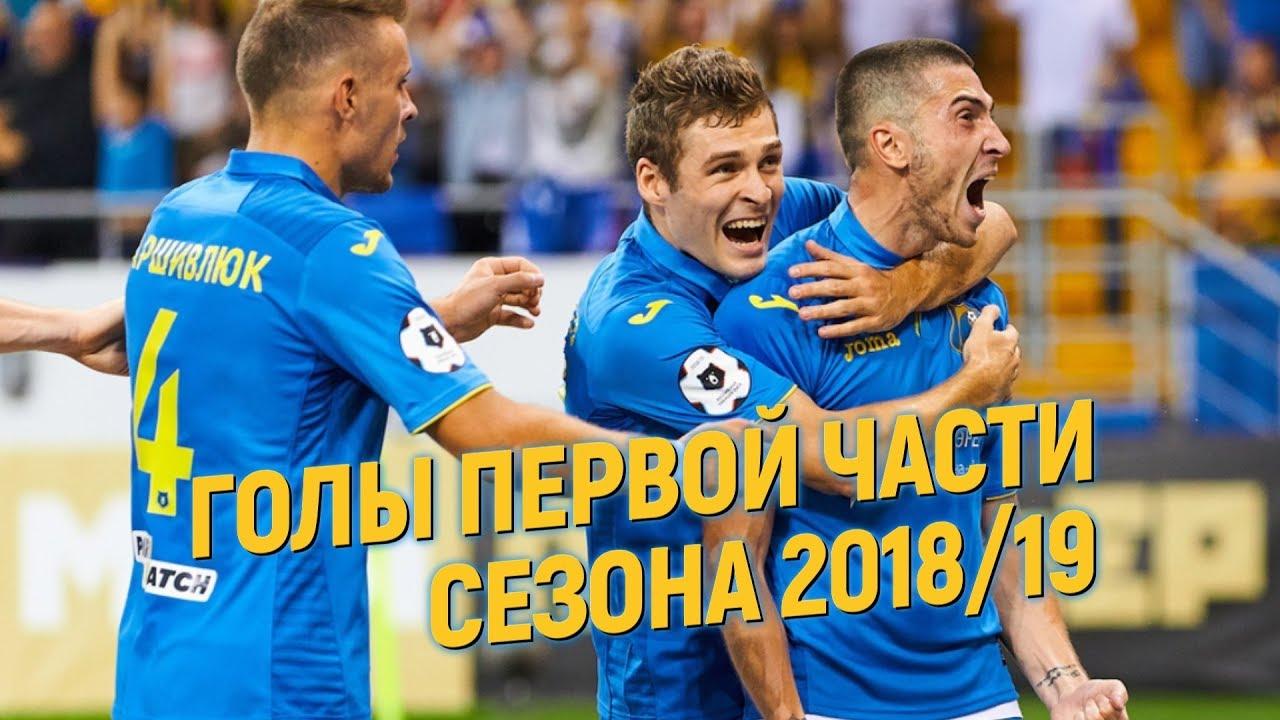 """Голы """"Ростова"""" в первой части сезона 2018/19"""