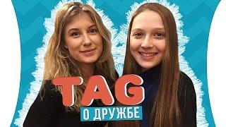 Tag: О дружбе ♥ Переезд в Москву. Что изменилось? Совместное путешествие. Планы.