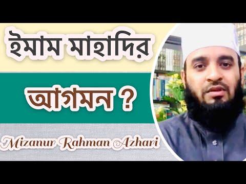ইমাম মাহদীর আগমন?-Mizanur Rahman Azhari