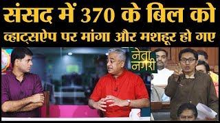 370 के बाद Kashmir में curfew,Amit Shah,Narendra Modi का नया प्लान, Rahul Gandhi का Confusion। Doval
