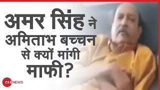 Amar Singh ने Bachchan Family से मांगी माफी, बोले मैं जिंदगी मौत से लड़ रहा हूं