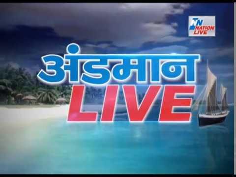 Andaman & Nicobar BULLETIN 6.30 PM 7 April