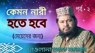 #Bangla_Waz তারেক মনোয়ার। কেমন নারী হতে হবে। (পর্ব ২)