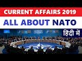 Download  CURRENT AFFAIRS 2019 | NATO | ALL ABOUT NATO MP3,3GP,MP4