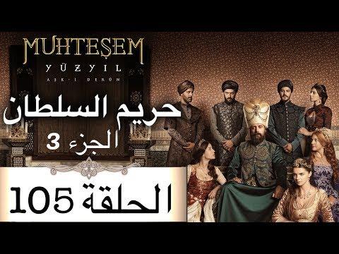 Xxx Mp4 Harem Sultan حريم السلطان الجزء 3 الحلقة 105 3gp Sex