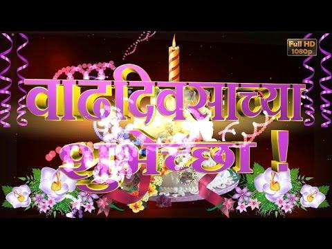Marathi Birthday Wishes GreetingsWhatsapp VideoHappy Animation