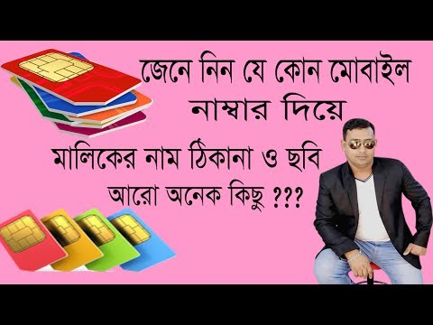 Truecaller Number Tracker I Trace Caller's Name, Location and Photo Bangla Tutorial