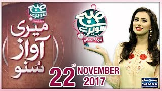 Meri Awaz | Subah Saverey Samaa Kay Saath | SAMAA TV | Madiha Naqvi | 22 Nov 2017
