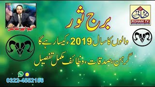 Taurus Monthly Horoscope Urdu May 2019 Astrology Predictions