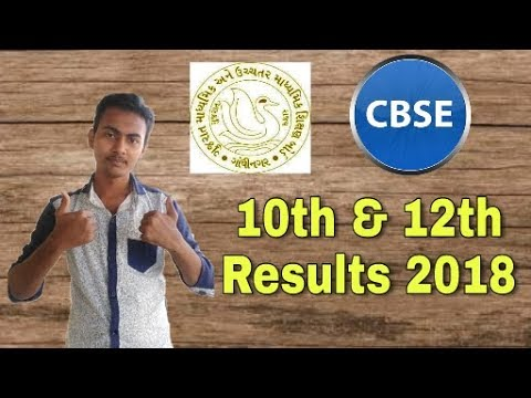How To Check GSEB And CBSE Board 10th & 12th Exam Results 2018 || Online 2018 Result Checking Apps