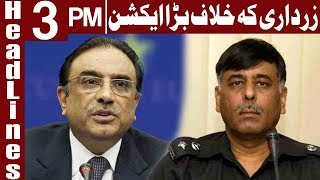 Asif Zardari Trapped By His Own Words - Headlines 3 PM - 19 February 2018 - Express News
