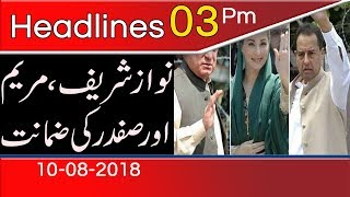 News Headlines & Bulletin | 3:00 PM | 10 August 2018 | 92NewsHD