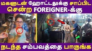 மகளுடன் ஹோட்டலுக்கு சாப்பிட சென்ற FOREIGNER-க்கு நடந்த சம்பவத்தை பாருங்க Tamil News