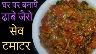घर पर बनाये ढाबे जैसे सेव टमाटर की सब्जी | Dhaba Style Sev Tamatar Sabji in Hindi