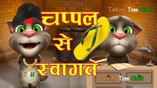 Talking Tom Hindi - Chappal Se Swagat - Swag Se Swagat Funny Comedy - Talking Tom Funny Videos
