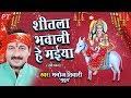 Download 2017 का मनोज तिवारी का सबसे हिट देवीगीत - Shitla Bhawani He Maiya -Manoj Tiwari Mridul Devigeet Song MP3,3GP,MP4