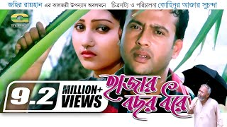 Hazar Bochor Dhore | Full Movie | HD1080p | Reaz | Shoshi