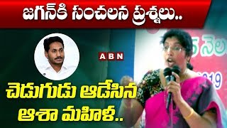 జగన్కి సంచలన ప్రశ్నలు ,చెడుగుడు ఆడేసిన ఆశా మహిళ | Asha Worker angry on YS Jagan Govt Ruling