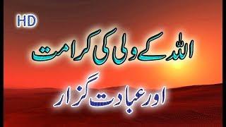 Allah ke Wali ki karamt or ebadat guzar ka qisah in urdu. auliya e karam ki documentary, waqiat