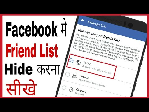 Facebook me friend list kaise hide kare   how to hide friend list on facebook mobile app in hindi