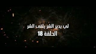 Ahwal Anas Episode 18 - (أحوال الناس الحلقة 18 (لي يدير الشر يلقى الشر