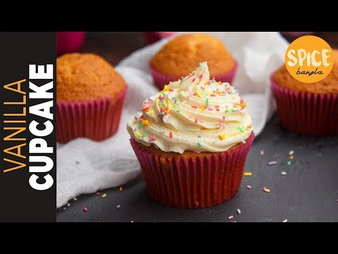 ভ্যানিলা কাপকেক | Fluffy Vanilla Cupcakes | Simple Vanilla Cupcake Recipe